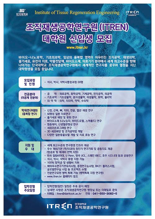 조직재생공학연구원(ITREN) 대학원 신입생 모집